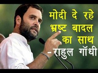 मोदी क्यों दे रहे भ्रष्ट बादल का साथ- राहुल गाँधी ॥Rahul Gandhi Speech||Daily News Express