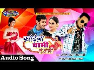 Khodela Chabhi Se Nabhi || खोदेला चाभी से नाभी || By Umesh Pal || Popular Bhojpuri Hit Song