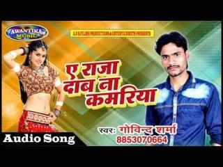 ए राजा दाब ना कमरिया || Latest Bhojpuri Hit Song 2017 || Ye Raja Baba Na Kamriya