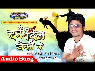 दरदे दिल जैकी के || bhojpuri hit song 2017 || Darde Dil Jaiki Ke || Singer Jaiki Jain Nisada