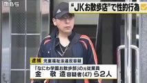 【在日犯罪】女子高生に性的な行為をさせていたとして、JKビジネス店の元従業員・金敬造容疑者(47)ら2人逮捕