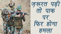 Surgical Strike 2 : Revenge taken of Martyrs as Pakistan's many soldiers dies | वनइंडिया हिंदी