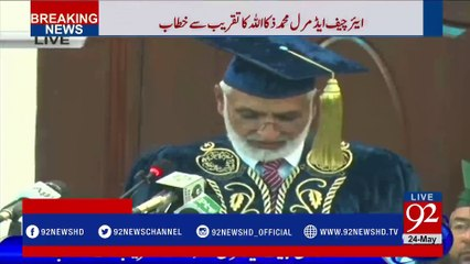 Lahore: Admiral Muhammad Zakaullah (Chief of Naval Staff Pakistan) addresses the ceremony - 92NewsHDPlus