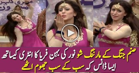 Check out Noor's Sister Faria Dance in Sanam Jung's Morning Show