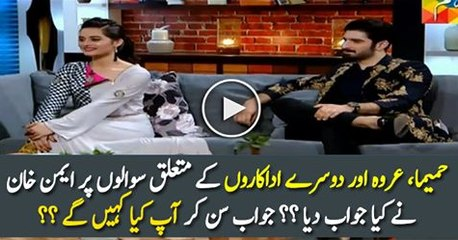 See What Aiman Khan Said About Humaima, Urwa and Others --