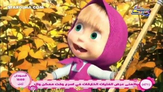 تحميل كرتون ماشا والدب باللغه العربيه