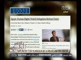 #هنا_العاصمة | منع دخول مسئولي منظمة هيومن رايتس ووتش من دخول مصر