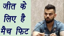 Champions Trophy 2017: Virat Kohli says We are match fit for every format    वनइंडिया हिन्दी
