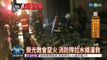 台南榮光教會火警 1人命危送醫