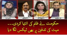 #Hukumat Ney #Zulm Ki Inteha Kardi... #Maiyat Ki #Tadfeen Par Bhi #Tax   Laga Diya
