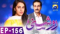 Roshni - Episode 156 | Har Pal Geo
