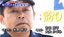 水トク!「独占初公開!海の死闘 知られざる海上保安庁」2017年3月22日PART3/3 part 2/2