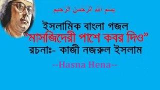 Mashjid Er Pashe Amar Kobor Dio Bhai islamic song 2017 মসজিদেরই পাশে আমার কবর দিও ভাই