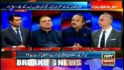 JIT should investigate Khawaja Asif, Chaudhry Nisar, Siddiq-ul-Farooq and Begum Kulsoom Nawaz, says PTI spokesman