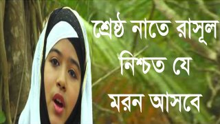 Nishchit Je Moron ashbe islamic song 2017