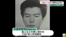 連続企業爆破事件 東アジア反日武装戦線の大道寺将司死刑囚(68)が獄中で病死