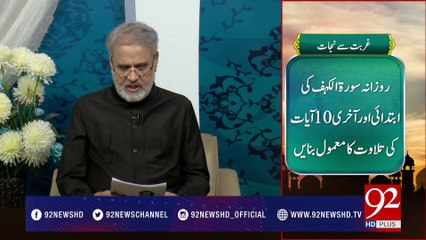 Quote of the day | Hazrat Ali Razi Allah Anho | Subh e Noor 26-05-2017 - 92NewsHDPlus