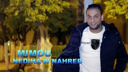 Mimou - Nediha ou nahreb⎜2017⎜ميمو - نديها و نهرب