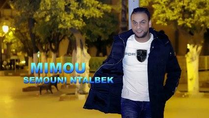 Mimou - Ysemouni Ntalbek⎜2017⎜ميمو - إسموني نتالبك