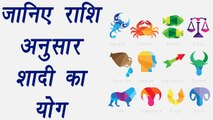 Perfect age to get married according to Zodiac Signs, जानिए राशि अनुसार शादी की योग | Boldsky