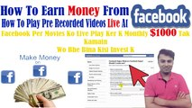 How To Earn Money From facebook|How To Live Broadcast Pre Recorded Video on Facebook Urdu/Hindi