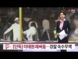 [TV조선 단독] 이태원 한밤중 외국인 집단난투극…경찰 '체포 0명' 미스터리