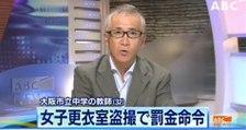 【大阪】女子更衣室で盗撮 市立中学教師に罰金50万円  2016/9/17 00:28