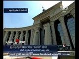 #مصر_تنتخب | مداخلة هاتفية مع المستشار/ محمد الشناوي - نائب رئيس المحكمة الدستورية العليا