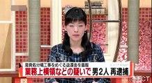 (福島)業務上横領の疑い 元社長ら再逮捕 2015/12/2