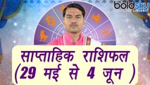 Weekly Horoscope ( 29 May to 4 June) साप्ताहिक राशिफल | Astrology | Boldsky