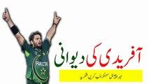 Bangladesh Captain On Pakistan Team For Champions Trophy 2017 - Pak vs India - YouTube