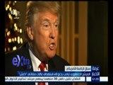 #غرفة_الأخبار | المرشح الجمهوري ترامب يدعو إلى استهداف عائلات مقاتلي داعش 