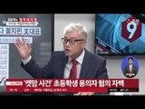[김종래의 정치내시경] '과거로 과거로' 역질주하는 야당