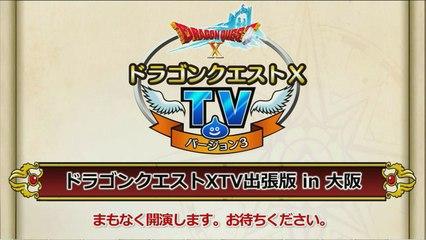 Dragon Quest?Présentation de Dragon Quest X
