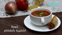 وصفة شوربة الشعيرية بالطماطم