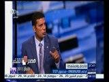 #مصر_تنتخب | مختار الغباشي: الانتخابية والعصبية القبلية مازالت مسيطرة على العملية الانتخابية