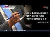 [TV조선 단독] 문재인, '한명숙 구제하라' 지시
