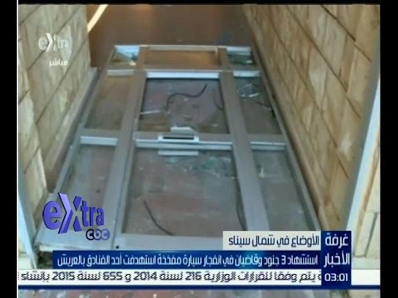 #غرفة_الأخبار | استشهاد 3 جنود وقاضيان في انفجار سيارة مفخخة استهدفت احد الفنادق بالعريش