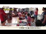 0916華視新聞雜誌預告-遷校風暴!煙囪下的童年