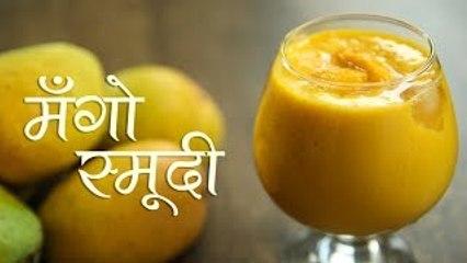 How To Make Mango Smoothie | मॅंगो स्मूदी | Mango Smoothie Recipe | Recipe In Hindi by Seema