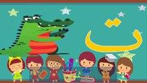 Apprendre l'arabe - Apprendre l'alphabet arabe - Apprendre la langue arabe aux petits enfants - حروف الهجاء العربية