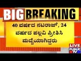 Davanagere: 40 Year Old Man, His Son & 24 Year Old Wife Commit Suicide Soon After Marriage