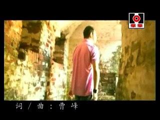 [曹峰] 当我离开你的时候 -- 来自中国北京磁性嗓音 (Official MV)
