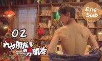 【My Girlfriend's Boyfriend】Ep02 (Eng-sub) (Love Triangle between An Otaku and 2 Robots)
