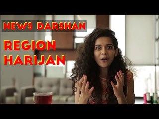 FilterCopy | News Darshan: Region Harijan - 25 Sep 2015