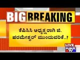 Congress High command To Ask KPCC President G. Parameshwara To Continue In The Post