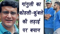 Champions Trophy 2017: Sourav Ganguly reacts on Virat Kohli-Anil Kumble rift   वनइंडिया हिन्दी
