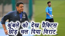 Champions Trophy 2017:  Virat Kohli walked out when Anil Kumble walked in |वनइंडिया हिंदी