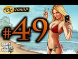Jeux vidéos du 63 ( Grand Theft Auto ) ( Démêlés Judiciares - Épisode 49™ )
