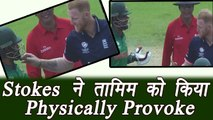 Champions Trophy 2017 : Tamim Iqbal and Ben Stokes indulge in physical altercation | वनइंडिया हिंदी